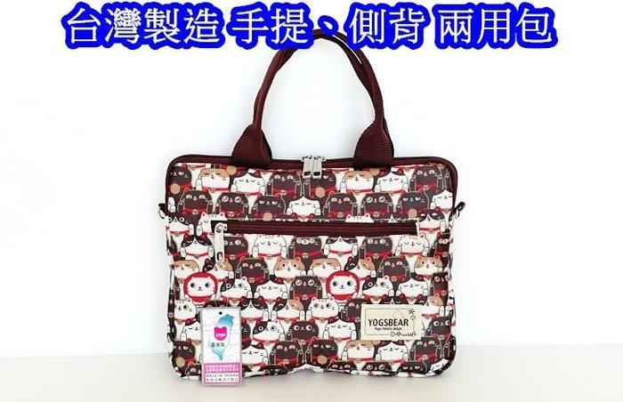 【YOGSBEAR】V 台灣製造 手提袋 7~10吋 平板袋 手提包 筆電包 斜背包 YG07