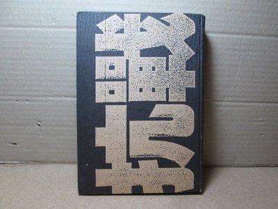 **胡思二手書店**《目擊抗戰五十年》漢聲雜誌社 民國84年版 精裝