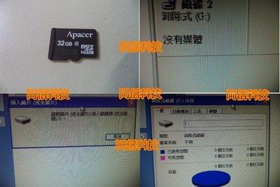 Apacer宇瞻Micro SDHC→TF記憶卡無法讀取~插讀卡機接電腦→出現請插入磁片視窗~檔案救援╱照片資料