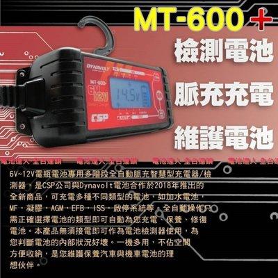 ☆電池達人☆MT-600+旗艦款 充電器 適用6V 12V 脈衝式充電機 檢測機能  汽機車 機車行 輕重機 超夯充電器
