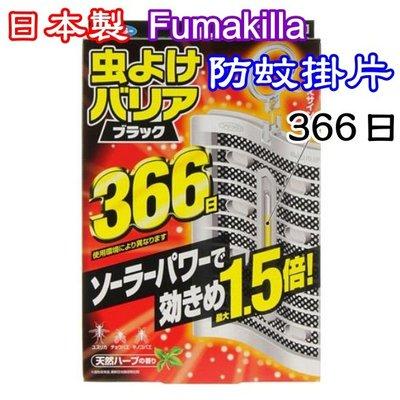 『現貨』日本製 Fumakilla 防蚊掛片 366日 驅蚊掛片 長效 微香型 防蚊 驅蚊 掛片