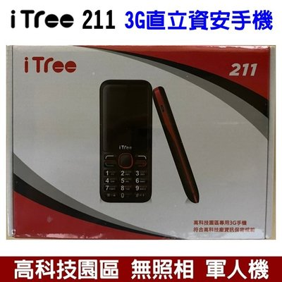 《網樂GO》iTree 211 3G 直立手機 2.4吋 台積電 科學園區手機 軍人機 無照相手機 無相機功能 資安手機