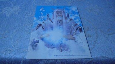 藍色小館10-13--------天之濤.劍子仙蹤