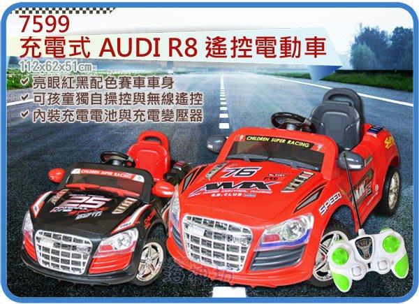 =海神坊=7599 R8跑車 充電式兒童電動車 無線遙控童車 鑰匙啟動 超酷引擎聲 前進/後退 外接mp3 特價品