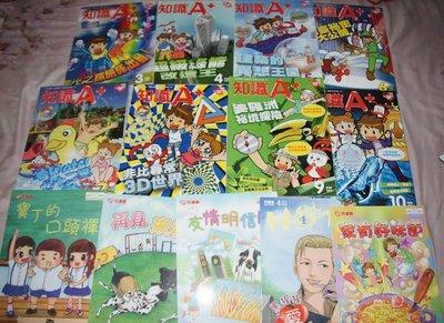 全新巧連智中年級2010年9.10月2011年3.4.5.6.7.8月9本讀本+10本FUN+1CD.+4遊戲光碟