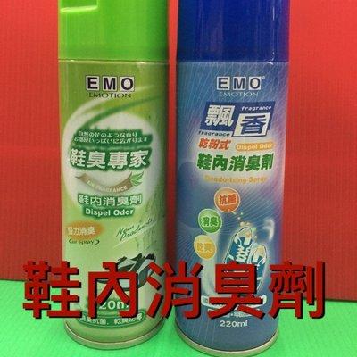 熱銷 EMO鞋內消臭劑 鞋臭專家220ML 噴霧型 乾粉型 鞋子除臭 鞋內消臭 保齡球潤滑【CF-05A-89106】