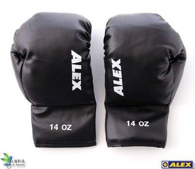 【ALEX】拳擊手套(14OZ/雙)B-0904