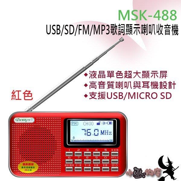 「小巫的店」*  (MS-K488) Dennys USB/SD/FM/MP3歌詞顯示喇叭收音機 旅行 娛樂 (紅色款)