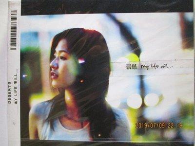 張懸(Anpu)(焦安溥)-My Life Will*專輯(全新未拆封)寶貝,信任的樣子,無狀態,迷惑,Scream