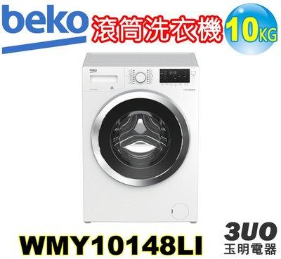 (可議價)英國BEKO倍科歐規10KG洗脫滾筒洗衣機 WMY10148LI