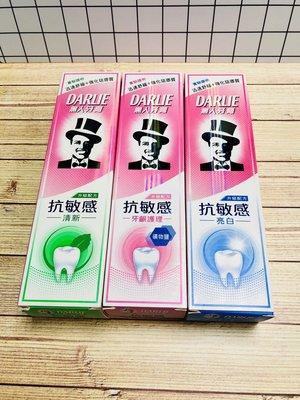 『牙膏』DARLIE黑人牙膏 抗敏感 亮白/清新/牙齦護理 實驗證明 迅速舒緩+強化琺瑯質120g