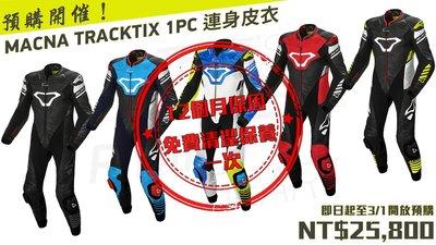 MACNA TRACKTIX 1PC 連身皮衣