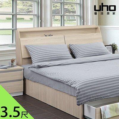 床頭箱【UHO】艾美爾3.5尺單人下掀式床頭箱 免運費 HO18-411-1