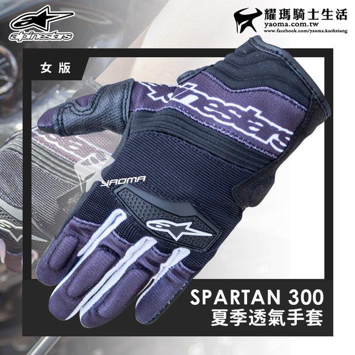 ALPINESTARS 防摔手套 SPARTAN 300 黑白 女版 2018新款 通風透氣 耀瑪騎士機車安全帽部品