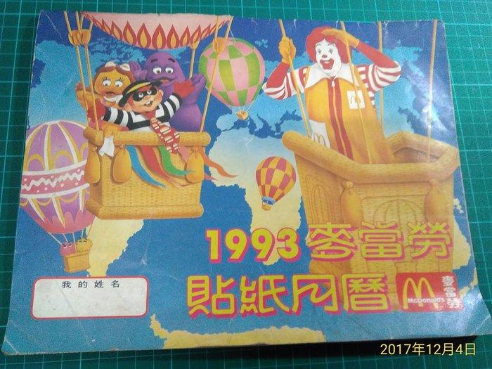 早期收藏《1993 麥當勞 貼紙月曆 》書背有損 其中有幾張折價券已撕掉 【CS超聖文化讚】