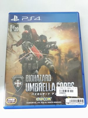 (兩件免運)(二手) PS4 惡靈古堡 保護傘公司 中文版