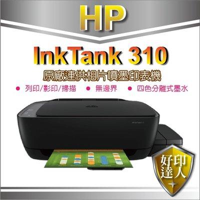 【好印達人+登錄送禮券$500】HP InkTank 310 大印量相片連供事務機 列印/影印/掃描