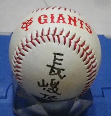 棒球天地--5折賠錢出--長嶋茂雄 簽名讀賣巨人紀念球.字跡漂亮