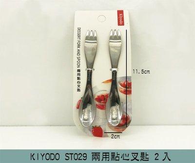 『振呈』KIYODO ST029 兩用點心叉匙 叉子 湯匙 304不鏽鋼叉匙 兒童匙 湯杓 水果叉 點心叉 新北市