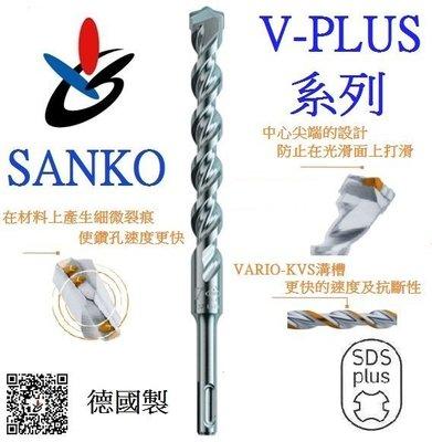 (三幸商事) 四溝 水泥 植筋 鑽頭 鑽尾 一字刃 14mm×450mm 日本SANKO TECHNO 德國廠製造
