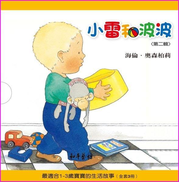 和平藝坊全新分享~上誼1-3歲.小雷和波波生活故事 第2輯.硬頁書(附DVD).特賣只要$375元