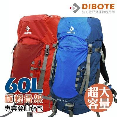 【單車玩家】DIBOTE迪伯特登山包60L(藍/紅)輕量型專業登山背包/附防水袋