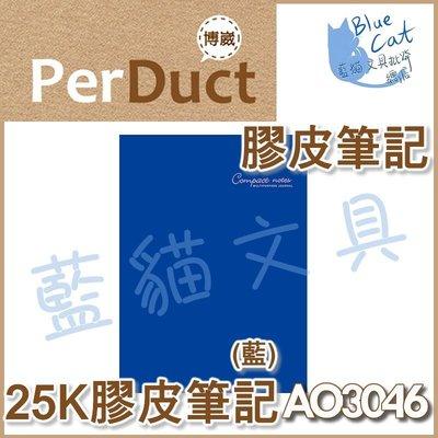 【可超商取貨】隨手記/ 實用/ 手札/ 手寫【BC52270】〈AO3046〉25K膠皮筆記-藍/ 本《博崴》【藍貓文具】 新北市