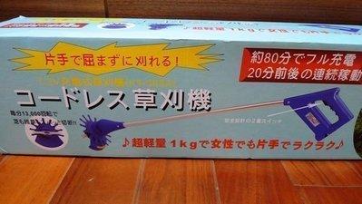停售 附發票*東北五金*日本 KUMAS 充電式割草機 充電式除草機 電動割草機 7.2V 超輕量設計 1300RPM