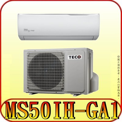 《三禾影》TECO 東元 MS50IH-GA1/MA50IH-GA1 一對一 精品變頻冷暖分離式冷氣 R32環保新冷媒