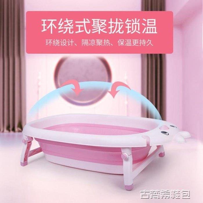 浴盆 嬰兒折疊浴盆寶寶洗澡盆大號兒童沐浴桶可坐躺通用新生兒用品初生 DF