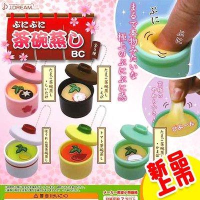 【鉛筆巴士】限量!日本原裝 捏捏茶碗蒸(附蛋殼)-1個 掛飾吊飾 擠擠樂 轉蛋扭蛋盒玩史萊姆轉蛋紓壓減壓JP07021
