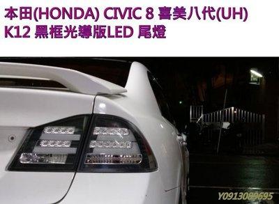 新店【阿勇的店】CIVIC 8 喜美八代 HONDA (UH)黑框光柱LED版 尾燈 八代 尾燈
