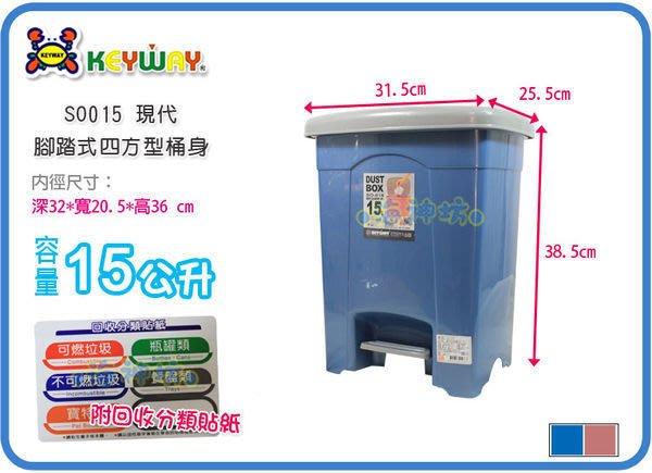 海神坊=台製 KEYWAY SO015 中現代垃圾桶 方形紙林 腳踏分類桶 掀蓋回收桶 附蓋15L 8入1450元元免運