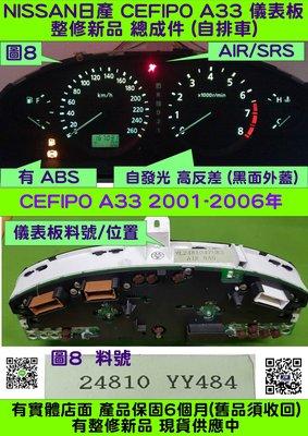 NISSAN CEFIRO A33 儀表板 2004- 24810-YY484 車速表 溫度表 轉速表 油表 維修 修理