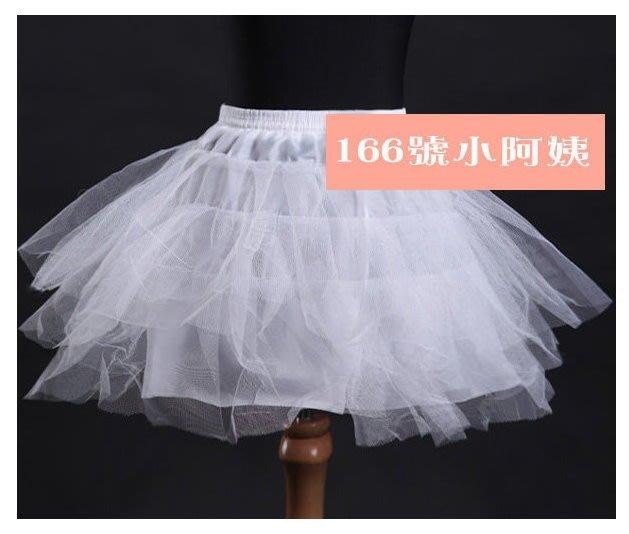【166號小阿姨】V001團購優惠130元!腰圍可調整 Cosplay 女僕裝必備4層 短裙撐 裙襯 小禮服《黑色白色》