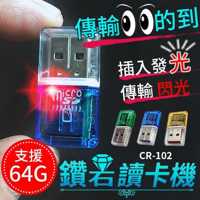 【傻瓜批發】(CR-102)TF卡鑽石發光讀卡機   micro SD卡 USB高速讀卡機