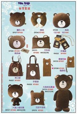 熊熊大零錢包 ~ 大頭熊 泰迪熊 湯姆熊 靠枕 抱枕 腰枕 午安枕 娃娃 布偶 束口袋 後背包 兩用被~手提袋~