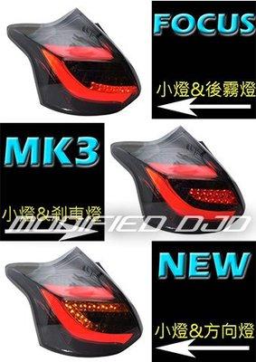 DJD Y0540 FORD FOCUS MK3 12-15年 燻黑光柱尾燈 台灣製造精品