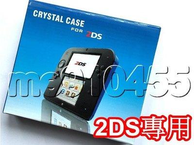 2DS水晶殼 主機殼 2DS 保護殼 水晶盒 主機保護殼 2ds 保護套 透明水晶盒 硬殼 2DS 配件 有現貨