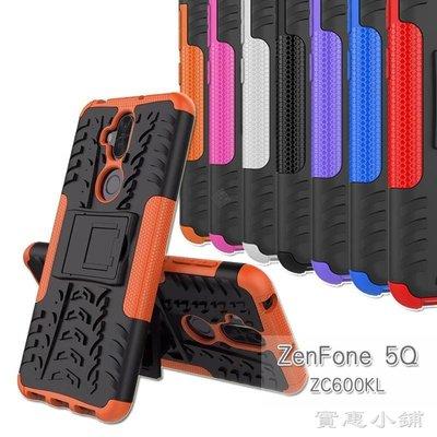 華碩 ZenFone 5Q ZC600KL 輪胎紋 支架 手機殼 軟殼 硬殼 防摔 二防 保護殼 實惠小鋪