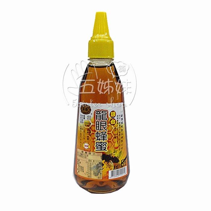薪傳-調合龍眼蜂蜜500公克/罐🍃特價75元