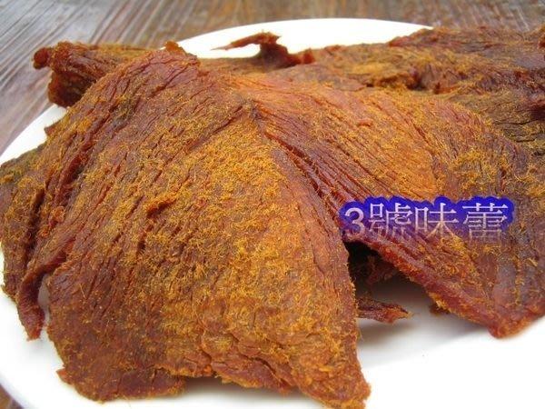 3號味蕾 量販團購網~正台灣現烤-香辣豬肉乾3000公克量販價現烤 有時需等待