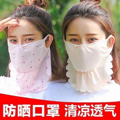【優選】冰絲防曬口罩女夏季透氣面罩防紫外線護頸騎車遮陽薄夏天戶外遮臉