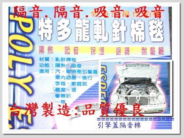 大新竹【阿勇的店】隔熱棉.吸音棉:台灣製造品質優良:一大片450元大優待=限量供應價