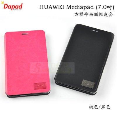 s日光通訊@DAPAD原廠 HUAWEI Mediapad (7.0吋) 方標平板側掀皮套 站立式側翻保護套