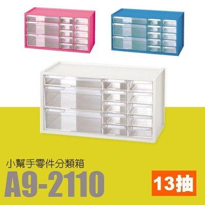 【樹德收納系列】小幫手零件分類箱 A9-2110 ( 零件箱/鑰匙箱/收納/文具箱)