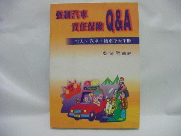 【珍寶二手書齋A13 】強制汽車責任保險Q&A ISBN:9577446981|吳清智編