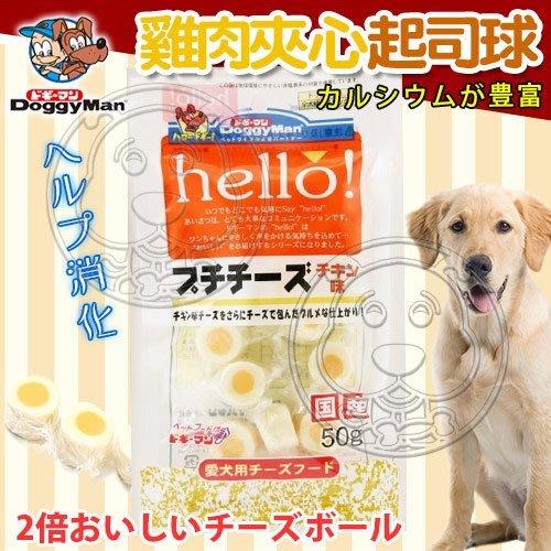 【??培菓寵物48H出貨??】日本DoggyMan》Hello雞肉夾心起司球-50g 特價99元(自取不打折)