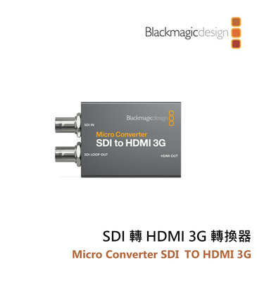 歐密碼數位 Blackmagic 黑魔法 Micro Converter SDI 轉 HDMI 3G 迷你轉換器