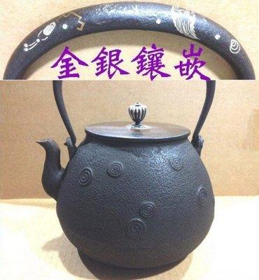 日本金工釜師 造˙漩窩紋長閑形˙金銀鑲嵌提把萬寶老鐵壺(417)